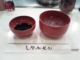 しゃぶせん 5.jpg