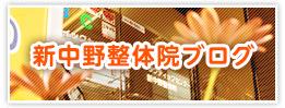 ABCカイロ 新中野整体院ブログ