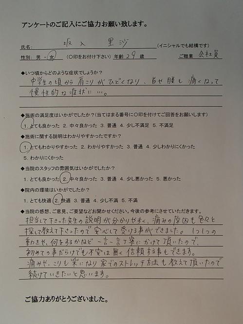 坂入コメント.JPG